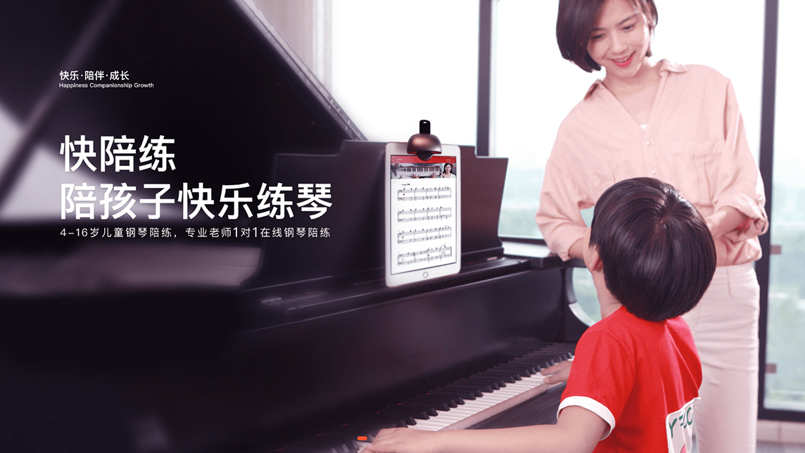 Kuaipeilian wins largest seed round in China arts education sector