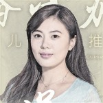 Ren Xinxin
