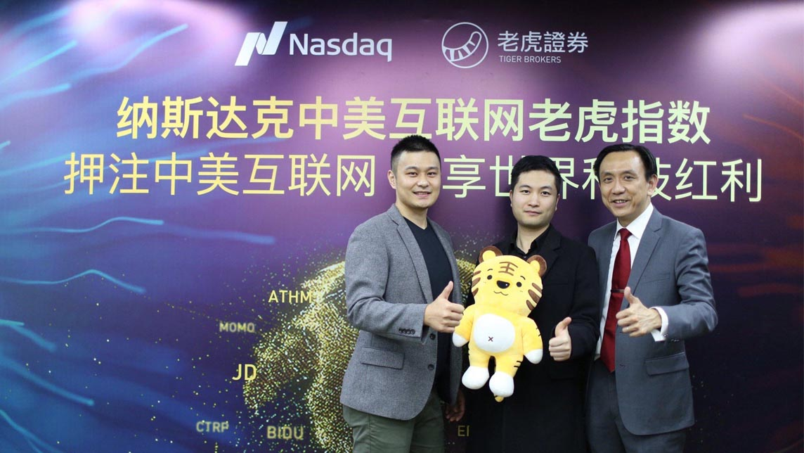 Tiger Brokers, a Chinese online brokerage for trading foreign stocks, announces US IPO